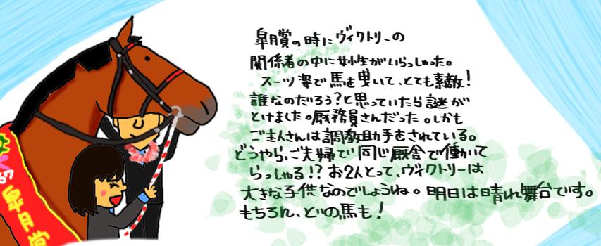 ヴィクトリーのこと_a0093189_9155544.jpg