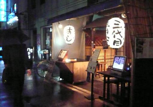 築地で寿司_e0054299_1935851.jpg