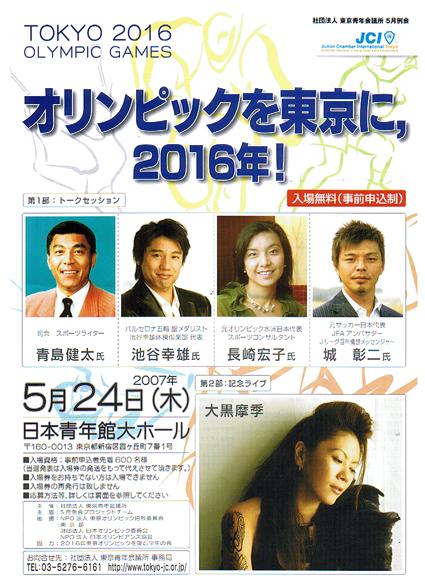 大黒摩季さんと共に、ステージに上がった24人の子供たち!_f0094800_22341497.jpg