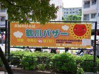 鶴川バザー_b0089344_10371568.jpg