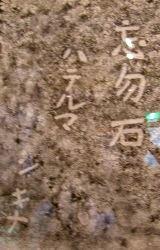 沖縄編(22):石垣島(03.8)_c0051620_1323357.jpg
