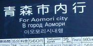 青森・岩手編(1):三内丸山遺跡(02.9)_c0051620_15384561.jpg