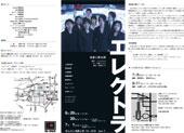 5月28日(月)公演案内_a0003628_123053100.jpg