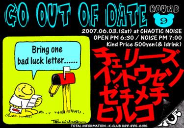 6月のお楽しみナイツ!!_f0004730_1991831.jpg