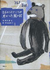 人生を考える7つの寓話_c0085543_2056981.jpg