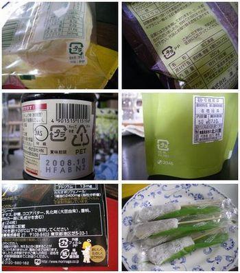 『プラスチック』も資源ゴミに!_e0105047_1140911.jpg