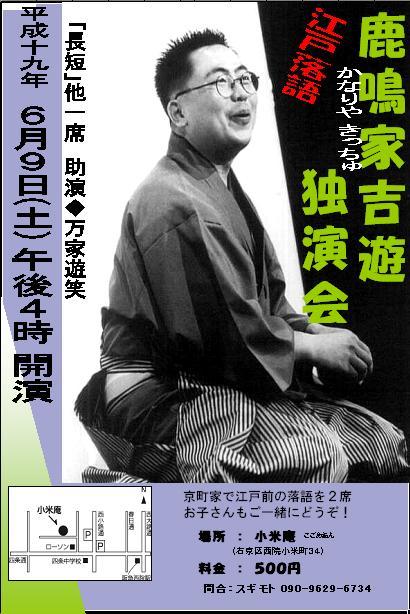 6/9 鹿鳴家吉遊独演会(らくご会)@小米庵_a0064449_18223565.jpg