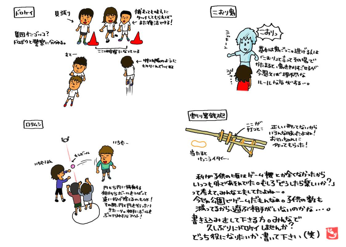 懐かシリーズ第2弾 昔の遊び_a0093189_13454061.jpg