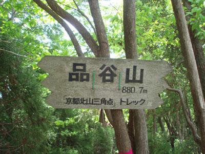 廃村八丁_e0048413_21305863.jpg