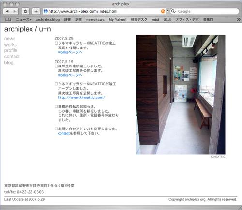 本家archiplex WEB更新_e0065156_2110734.jpg
