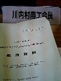 福島空港アクセス道路建設促進期成同盟会総会_d0027486_1324863.jpg