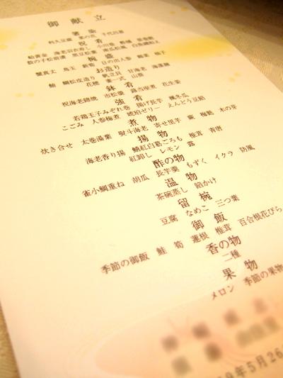 快晴結婚式_d0028499_2335982.jpg