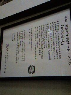 福岡のおいしいうどん屋さん①_d0116009_1471116.jpg