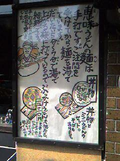 福岡のおいしいうどん屋さん①_d0116009_1473134.jpg