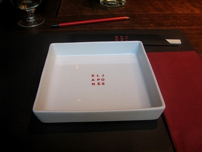 レストラン El Japones_b0064411_117534.jpg