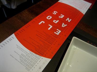 レストラン El Japones_b0064411_1184939.jpg