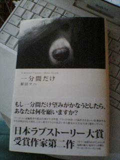 雨の日に読む本_b0072729_1624247.jpg