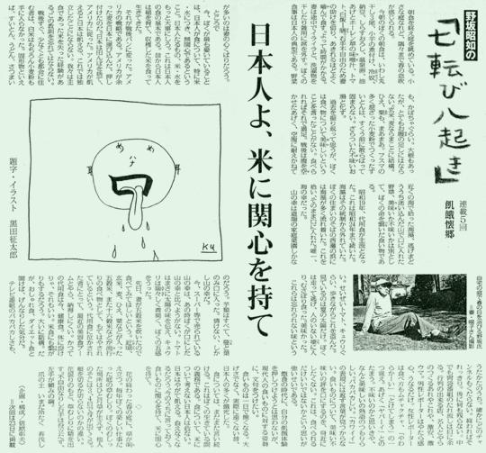 野坂昭如ノーリターン_a0045064_1365962.jpg