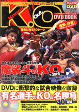 Knock Out DVD BOOK_c0013594_17584081.jpg