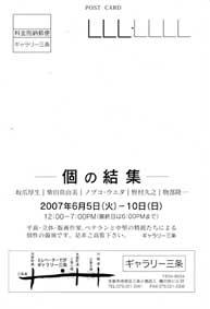 個の結集 展_c0100195_102264.jpg