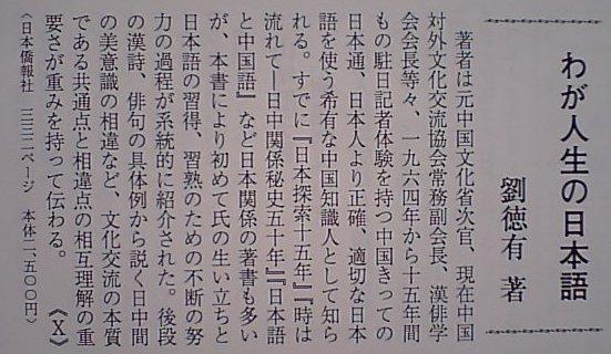 『わが人生の日本語』 日中文化交流6月号に登場_d0027795_1113548.jpg