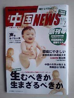 雑誌「中国新聞週刊」の日本語版が日本で創刊_d0027795_9431574.jpg