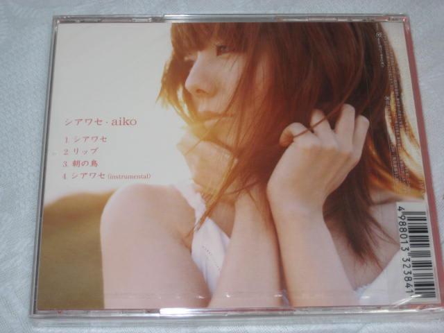 aiko / シアワセ (初回盤)_b0042308_0315658.jpg