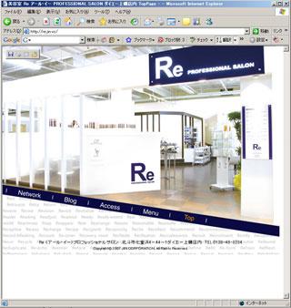Re(アール・イー) PROFESSIONAL SALON WEBサイト公開!!_d0122014_12314415.jpg