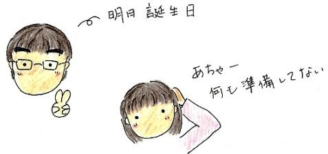 f0113455_23432970.jpg