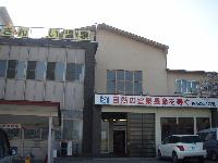 三内温泉 さんないヘルスセンター_c0091363_18103183.jpg