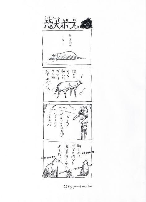 恐犬ボブ 10・11_c0121570_14915100.jpg