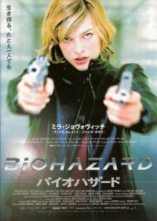 『バイオハザード』(2002)_e0033570_21585693.jpg