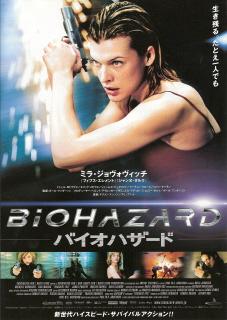 『バイオハザード』(2002)_e0033570_2205080.jpg