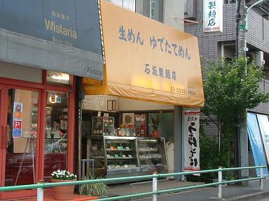 石坂製麺店 つつじヶ丘_a0018237_2323058.jpg
