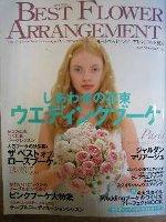 wedding bouquet_c0114811_1137422.jpg