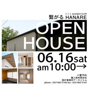 オープンハウス/浜松 S邸/繋がるhanare_c0089242_1835592.jpg