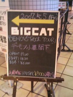 39.デーモン小暮閣下 in 大阪BIG CAT_e0013944_4114489.jpg