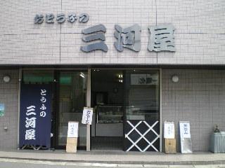 お豆腐の三河屋  <柳沢>_c0118352_11133322.jpg