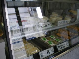 お豆腐の三河屋  <柳沢>_c0118352_11175132.jpg