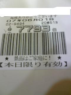 f0065228_18443998.jpg