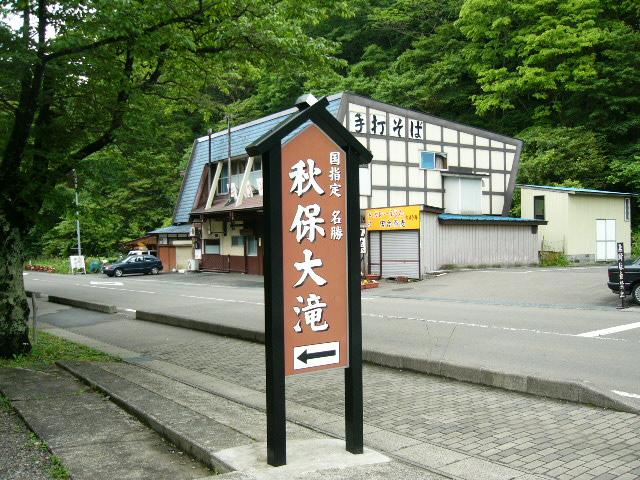 社員旅行で仙台へ(一日目)_f0054969_12432096.jpg