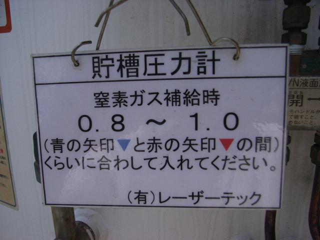 窒素タンク_d0085634_944175.jpg
