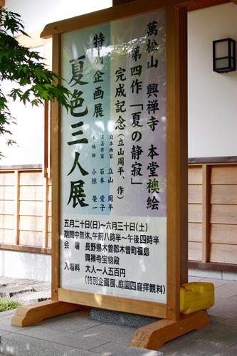 興禅寺3_a0072251_19541929.jpg