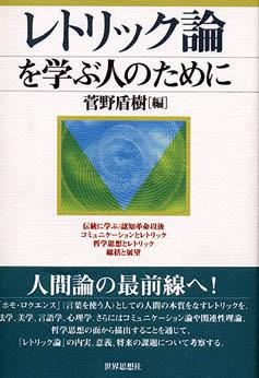 レトリック論を学ぶ人のために菅野盾樹編 世界思想社_a0013687_21483741.jpg