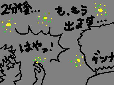 b0021311_23275355.jpg