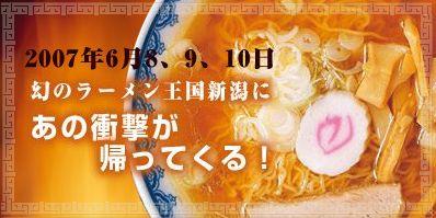 新潟ラーメン博開催間近_f0108850_19534641.jpg