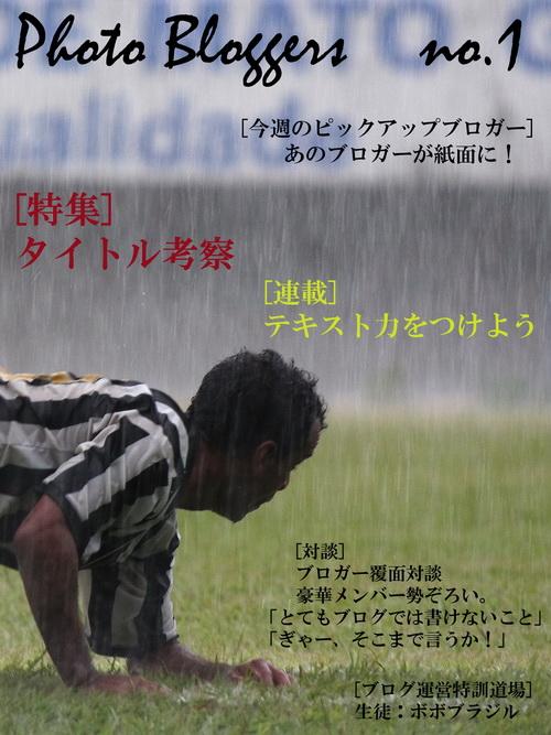 Photo Blogger 創刊!_e0110461_7371861.jpg