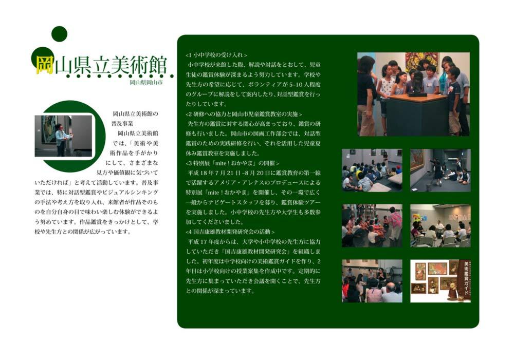 なんでも展覧会のカタログを制作中_b0068572_23591068.jpg