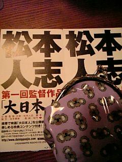 大日本人_c0038078_1837667.jpg