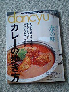 喝采!Dancyu_c0033210_334441.jpg